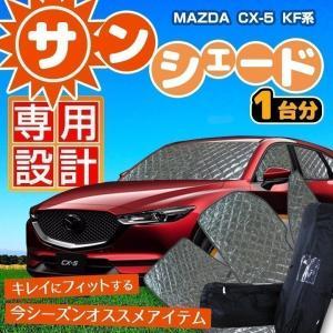 CX5 KF系専用 サンシェード シェアスタイル [J]|ss-style8