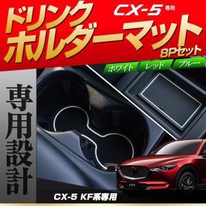 CX-5 KF系専用  ドリンクホルダーマット 8p シェアスタイル [K]|ss-style8