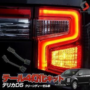 デリカD5 CV1W  テール4灯化キット 4灯化 テール ブレーキ ライト ランプ 配線 衝突防止...