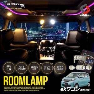 ekワゴン B33W 36W 専用 クリア加工 LEDルームランプ 2色カラー切り替え 明るさ調整機能付き シェアスタイル ss-style8