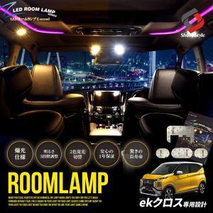 三菱 ekクロス 専用 クリア加工 LEDルームランプ 2色カラー切り替え 明るさ調整機能付き シェアスタイル ss-style8