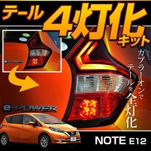 ノートテール4灯化 E12 全灯化 4灯化 ブレーキランプ テールランプ 追突防止 カスタム 配線 簡単|ss-style8