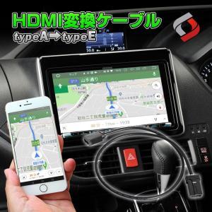 [HDMI タイプE 変換ケーブル] HDMI変換ケーブル 変換アダプタ ミラーリング カーナビ 汎...