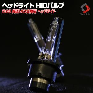 HID ヘッドライト D2S D2R 純正HID交換用ヘッドライトバルブ シェアスタイル [A]|ss-style8