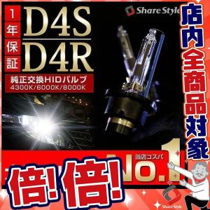 HID交換 ヘッドライト D4S D4R 純正HID交換用ヘッドライトバルブ シェアスタイル [A]|ss-style8
