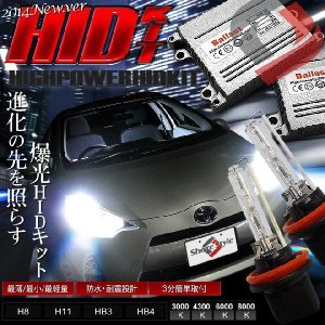 HID H8 H11 HB3 9005  HB4 9006  35W 世界最小クラスHIDキット シェアスタイル [J]|ss-style8
