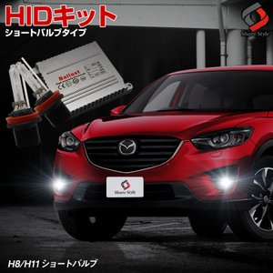 HIDキット ショートバルブ バラスト最小薄型クラス 35W H8 H11 シェアスタイル [A]|ss-style8