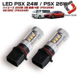 (衝撃価格!) LED フォグランプ PSX24W PSX26W 50W Cree LED採用 LEDバルブ 2個 シェアスタイル ss-style8