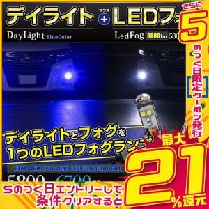 LED フォグランプ H8 H11 H16 形状 対応 フォ...