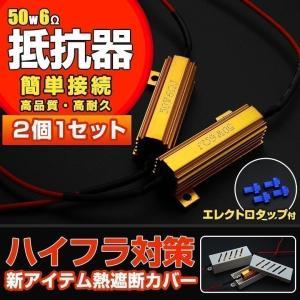 ウィンカーハイフラ防止 50W 6Ω 抵抗器 2個1セット シェアスタイル [K]|ss-style8