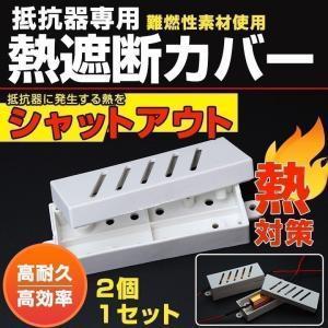 抵抗器専用 難燃性素材使用 熱遮断 抵抗器カバー 2個1セット シェアスタイル [K]|ss-style8