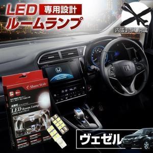LED ヴェゼル vezel バニティ&ラゲッジLEDランプセット|ss-style8
