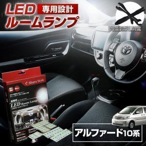 LED アルファード 10系 全グレード ルームランプ 3chip LEDバルブ シェアスタイル [K] ss-style8