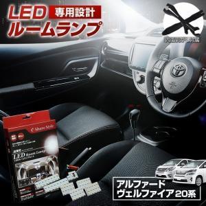 LED アルファード ヴェルファイア 20系 ルームランプ 3chip LEDバルブ