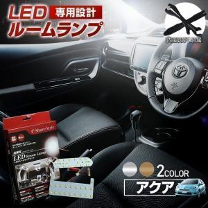 アクア NHP 10 系 専用 クリア加工 LEDルームランプ 2色カラー切り替え 明るさ調整機能付き シェアスタイル ss-style8