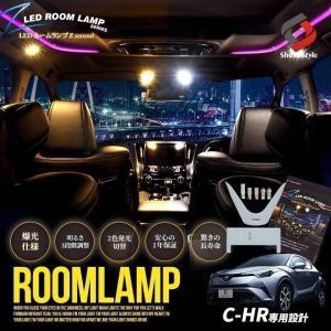 C-HR 前期 後期 LED ルームランプ TOYOTA CHR 簡単取付 専用設計に新色登場 シェ...