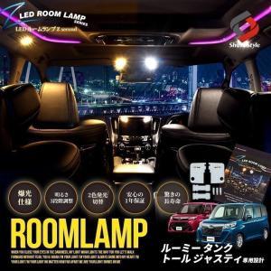 ルーミー/タンク/トール/ジャスティ  LED ルームランプ|ss-style8