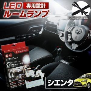 LED シエンタ NHP NSP NCP 170系 ルームランプ 3chip LEDバルブ シェアスタイル [K] ss-style8
