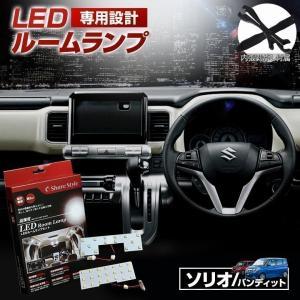 LED ソリオ バンディット ハイブリット MA36S MA26S専用 ルームランプ  3chip LEDバルブ