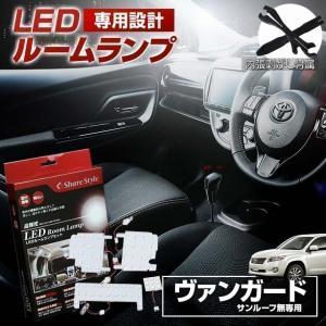LED ヴァンガード サンルーフなし ルームランプ 3chip LEDバルブ シェアスタイル [K] ss-style8