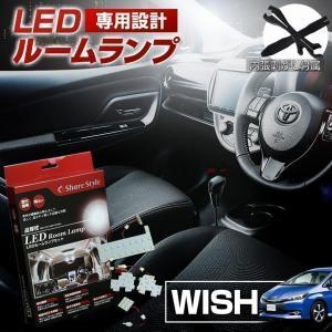 LED ウィッシュ WISH 20系 ルームランプ 3chip LEDバルブ シェアスタイル [K] ss-style8