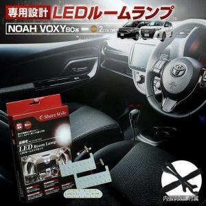 LED ノア ヴォクシー 80系 ルームランプ 3chip LEDバルブ シェアスタイル