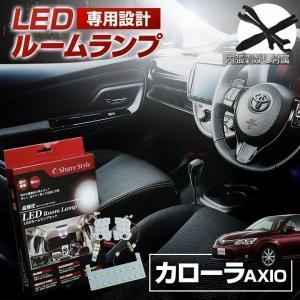LED カローラアクシオ サンルーフなし ルームランプ 3chip LEDバルブ シェアスタイル [K] ss-style8