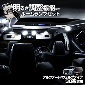 LED ルームランプ 30系 アルファード 30系 ヴェルファイア 10段階調光 Z 3chip LEDバルブ|ss-style8
