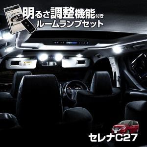 業界最先端!! 明るさ調整機能付き Z LEDルームランプセット リモコン付き!! セレナ C27 ...