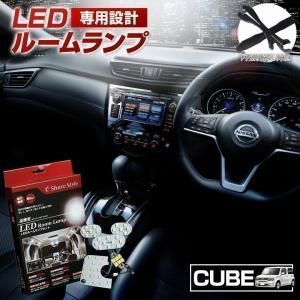 LED ルームランプ Z12キューブ (CUBE) 3chip LEDバルブ 超激明 日産 キューブ...