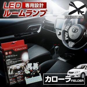 LED カローラフィールダー ルームランプ サンルーフなし シェアスタイル [K] ss-style8