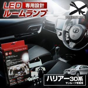 LED 30系ハリアー サンルーフあり ルームランプ 3chip LEDバルブ シェアスタイル [K] ss-style8