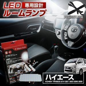 LED ハイエース レジアスエース ルームランプ 3chip LEDバルブ シェアスタイル ss-style8
