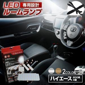 LED ハイエース 4型 レジアスエース ルームランプ 3chip LEDバルブ シェアスタイル ss-style8