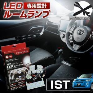 LED イスト ZSP110/NCP110/115 ルームランプ 3chip LEDバルブ シェアスタイル [K] ss-style8
