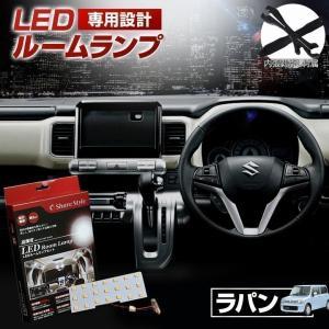LED ルームランプ ラパン HE22S 3chip LEDバルブ シェアスタイル [K]