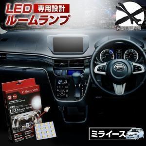 LED ミライース LA300S 310S ルームランプ 3chip LEDバルブ シェアスタイル