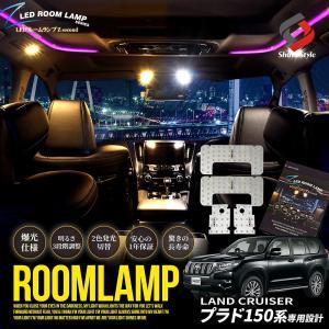 ランドクルーザープラド150系 クリア加工ルームランプ 2色切り替えルームランプ 3段階調光機能付き 明るさ調整 シェアスタイル ss-style8