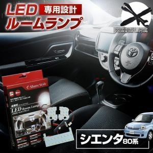 LED シエンタ NCP8# ルームランプ 3chip LEDバルブ シェアスタイル [K] ss-style8