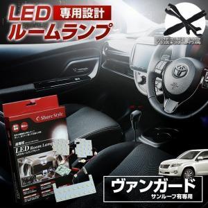 LED ヴァンガード サンルーフあり ルームランプ 3chip LEDバルブ シェアスタイル [K] ss-style8