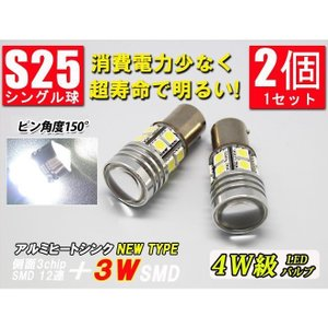 LEDバルブ S25 口金 シングル 4W 白 ピン角度150°2個1セット シェアスタイル [K] ss-style8