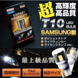 LED T10 ウェッジ球 サムスンLED採用 LEDバルブ 2個セット