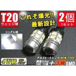 LEDバルブ T20 ウェッジ球 4W 白 シングルダブル 2個セット