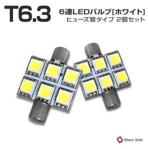 LEDバルブ バニティ T6.3 31mm 6連 2個1セット シェアスタイル ss-style8