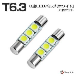 LEDバルブ バニティ T6.3 31mm 3連 2個1セット シェアスタイル ss-style8