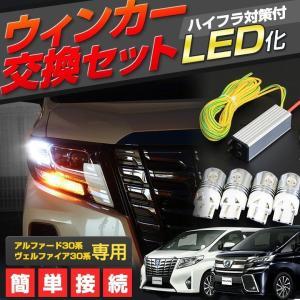 LED ウィンカー ヴェルファイア アルファード 30系 T20 ウェッジ球バルブ+ ウィンカー交換セット