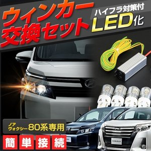 ヴォクシー 80系 ノア 80系用 LEDウインカー交換セッ...