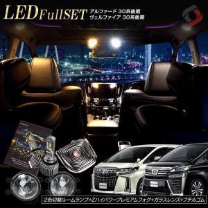 ヴェルファイア LED vellfire アルファード alphard 30系 フルLED化セット シェアスタイル [K]|ss-style8