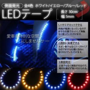 LEDテープ 内装電飾 5mm幅 側面発光 30cm 全4色 シェアスタイル [A]|ss-style8