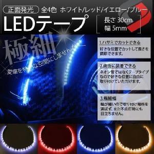 LEDテープ 内装電飾 5mm幅 正面発光 30cm 全4色 シェアスタイル [A]|ss-style8